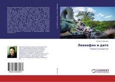 Bookcover of Левиафан и дитя