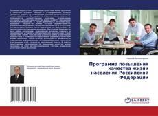 Portada del libro de Программа повышения качества жизни населения Российской Федерации