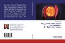 Capa do livro de Создание и эволюция Вселенной. От Библии к науке