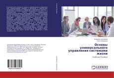Couverture de Основы универсального управления системами жизни