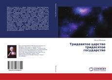 Bookcover of Тридевятое царство тридесятое государство