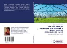 Обложка Исследование основных концепций в архитектуре павильонов мира