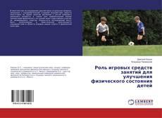 Bookcover of Роль игровых средств занятий для улучшения физического состояния детей