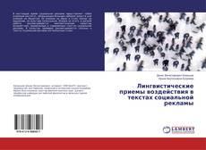 Capa do livro de Лингвистические приемы воздействия в текстах социальной рекламы