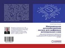 Bookcover of Микромощная оптоэлектронная логика для цифровых интегральных схем