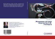 Обложка Жанровая система творчества Х.Ф. Геллерта