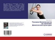 Обложка Техника безопасности на занятиях физической культуры