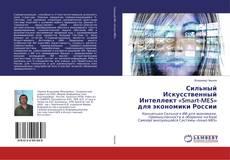 Capa do livro de Сильный Искусственный Интеллект «Smart-MES» для экономики России