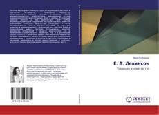 Bookcover of Е. А. Левинсон