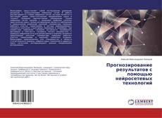 Bookcover of Прогнозирование результатов с помощью нейросетевых технологий
