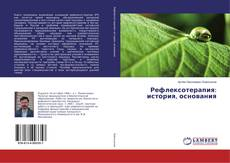 Bookcover of Рефлексотерапия: история, основания