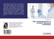 Copertina di Кір: епідеміологія та основні процеси елімінації