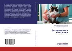 Bookcover of Ветеринарная нозология