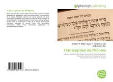 Обложка Transcription de l'Hébreu
