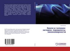 Bookcover of Земля и человек: загадки, парадоксы, закономерности