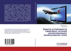 Bookcover of Задачи устойчивости сдвиговых течений релаксирующих молекулярных газов
