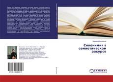 Bookcover of Синонимия в семиотическом ракурсе