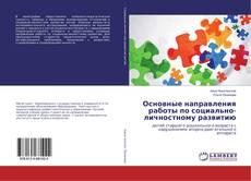 Bookcover of Основные направления работы по социально-личностному развитию