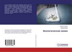 Copertina di Экологическая химия