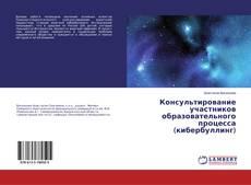 Portada del libro de Консультирование участников образовательного процесса (кибербуллинг)