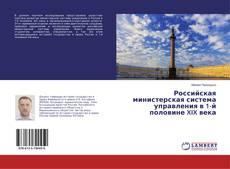 Bookcover of Российская министерская система управления в 1-й половине XIX века