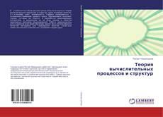 Bookcover of Теория вычислительных процессов и структур
