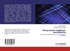 Bookcover of Получение карбида молибдена
