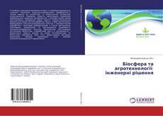 Capa do livro de Біосфера та агротехнології: інженерні рішення