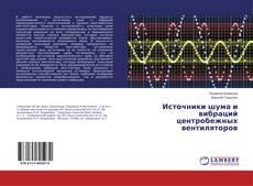 Portada del libro de Источники шума и вибраций центробежных вентиляторов