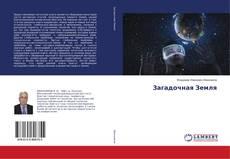 Copertina di Загадочная Земля