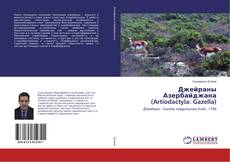 Portada del libro de Джейраны Азербайджана (Artiodactyla: Gazella)