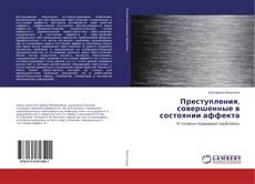 Bookcover of Преступления, совершенные в состоянии аффекта
