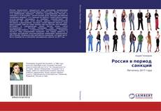 Bookcover of Россия в период санкций