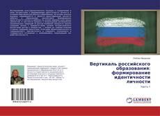 Обложка Вертикаль российского образования: формирование идентичности личности