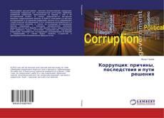 Обложка Коррупция: причины, последствия и пути решения