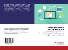Обложка Методические рекомендации