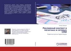 Bookcover of Рекламный контент в печатных и сетевых СМИ
