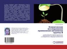 Bookcover of Клинические исследования применения витаминов группы В