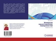 Инверсия односторонних поверхностей kitap kapağı