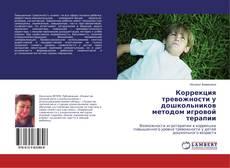 Portada del libro de Коррекция тревожности у дошкольников методом игровой терапии