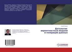 Bookcover of Даталогия: вероятностные модели и генерация данных