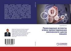 Bookcover of Прикладные аспекты этапа проектирования жизненного цикла машин