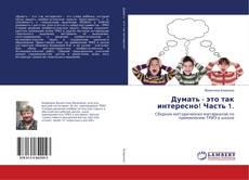 Bookcover of Думать - это так интересно! Часть 1.