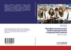 Bookcover of Профессиональное самоопределение старшеклассников