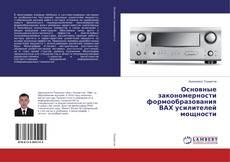 Bookcover of Основные закономерности формообразования ВАХ усилителей мощности