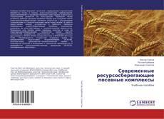 Bookcover of Современные ресурсосберегающие посевные комплексы