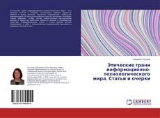 Обложка Этические грани информационно-технологического мира. Статьи и очерки