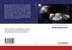 Bookcover of Инопланетяне