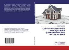 Bookcover of Совершенствование эксплуатации функциональных систем зданий