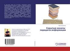 Обложка Скрытые каналы передачи информации
